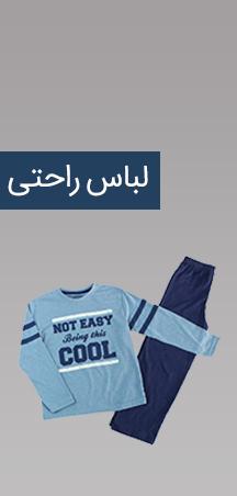 لباس راحتی