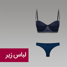 خرید اینترنتی لباس زیر زنانه