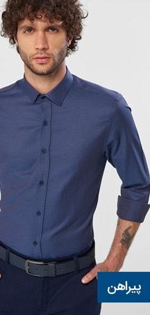 خرید پیراهن مردانه