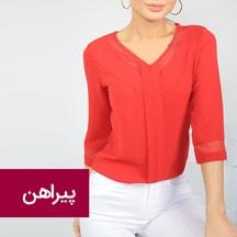 خرید پیراهن زنانه